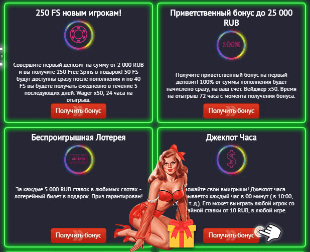 бонусы казино пинап